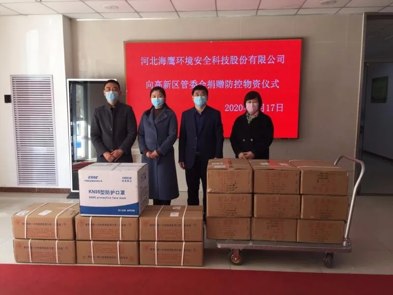 河北必威app向高新区捐赠防控物资