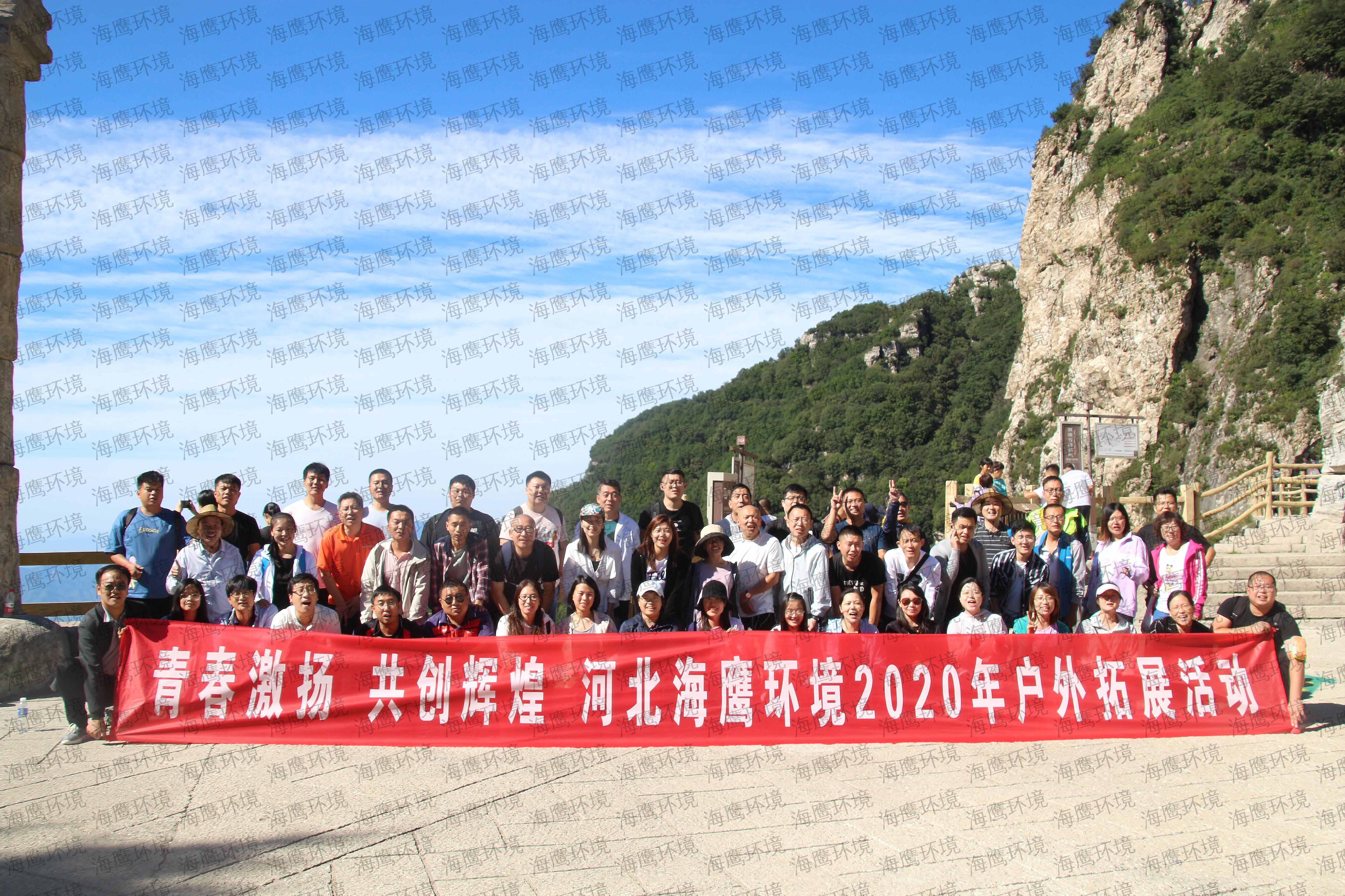 2020年9月保定涞源白石山团建登山活动