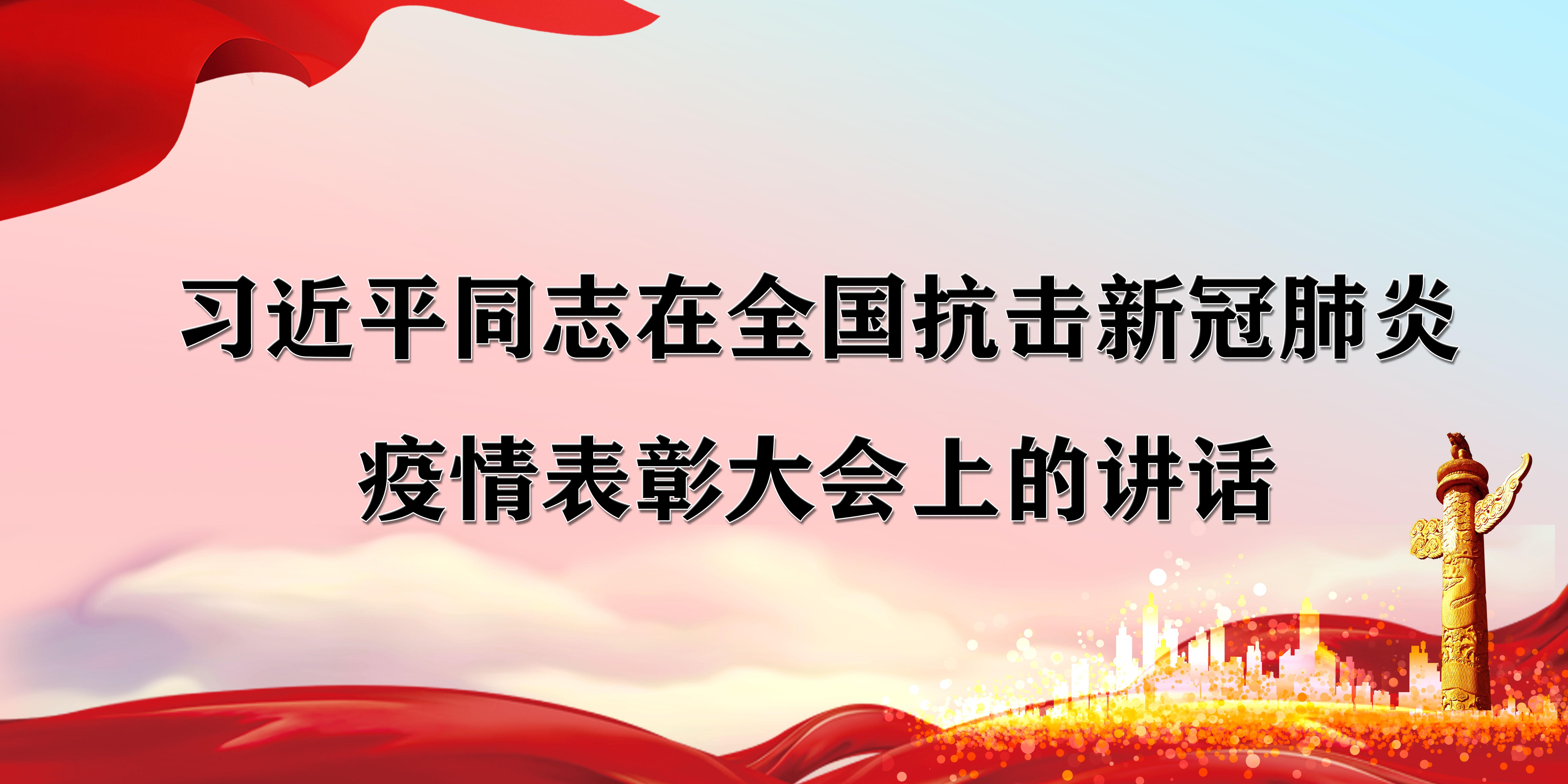 习近平同志在全国抗击新冠肺炎疫情表彰大会上的讲话