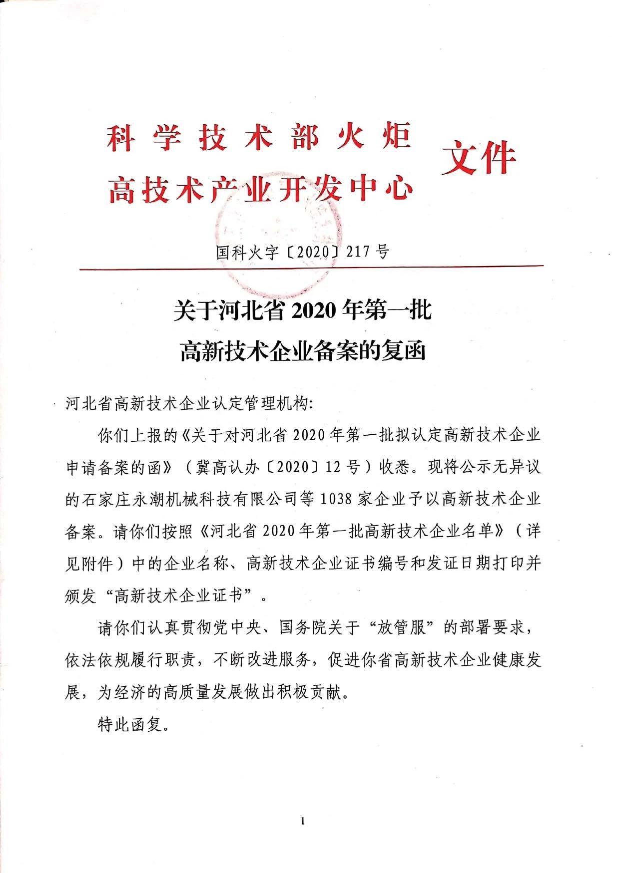 河北省2020年第一批高新技术企业备案工作完成了!
