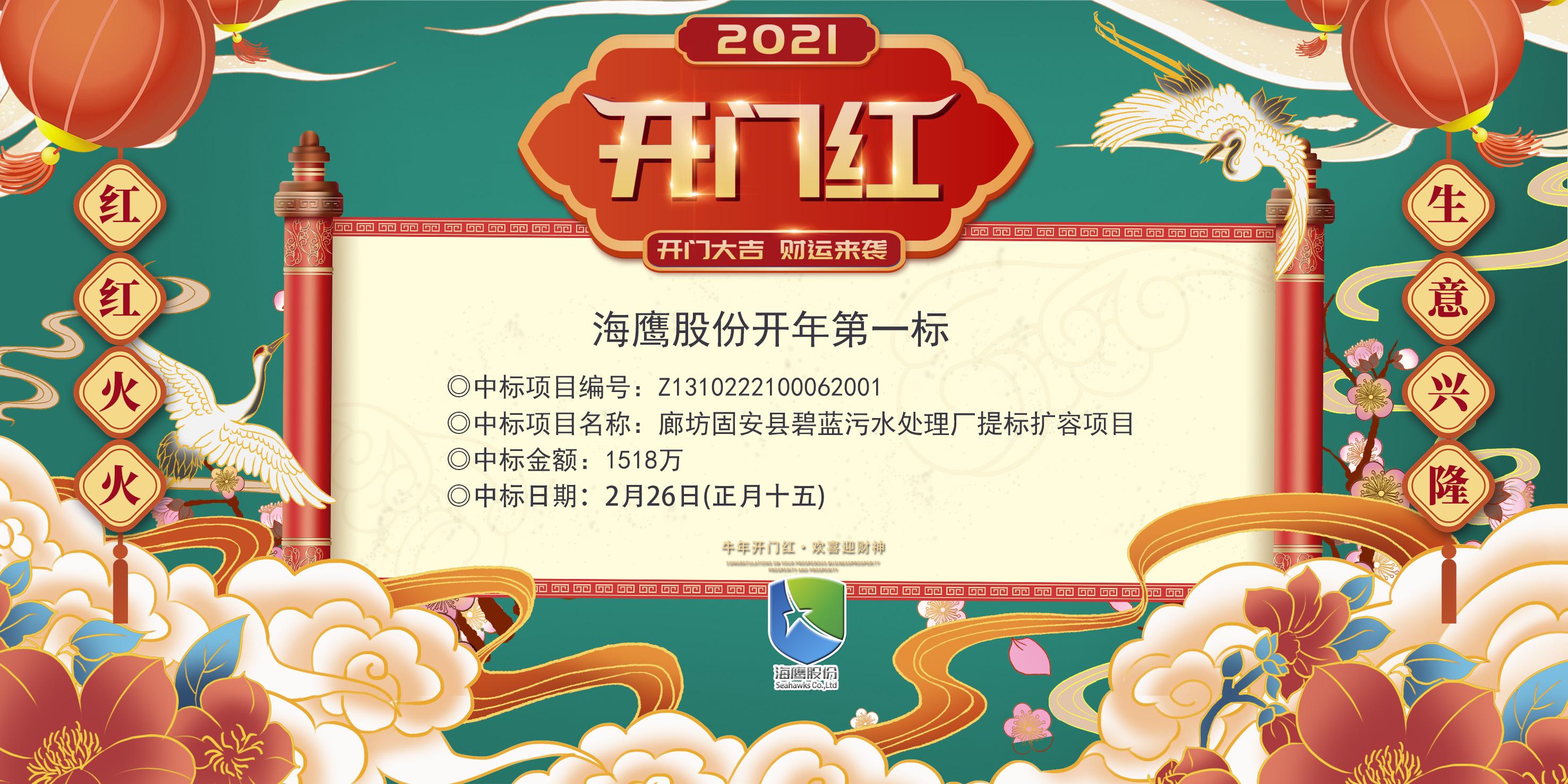 喜讯--元宵节开门红,海鹰股份新年第一标