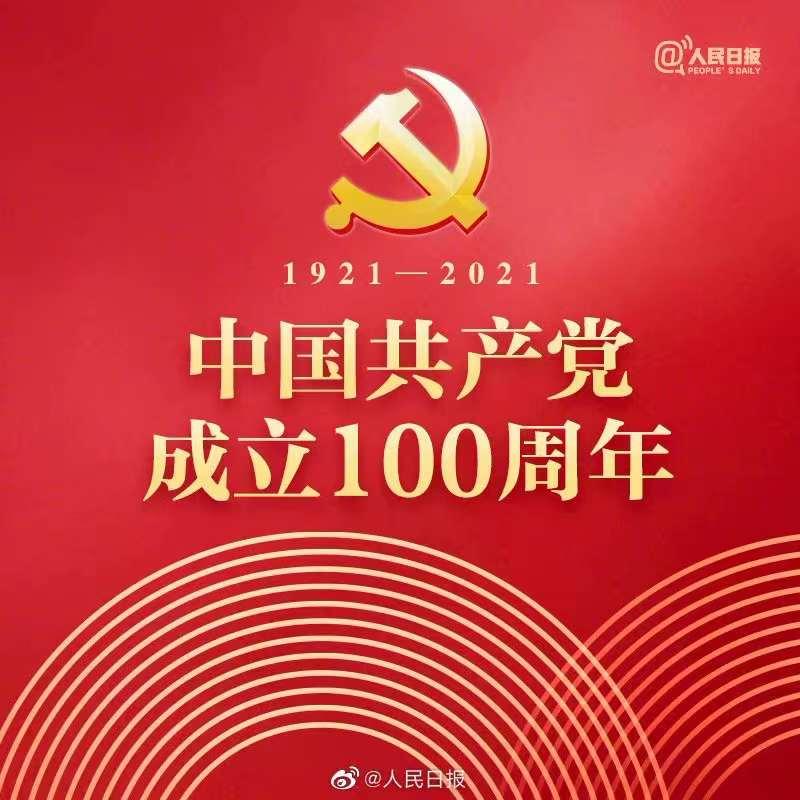 百年恰是风华正茂 中华人民共和国万岁